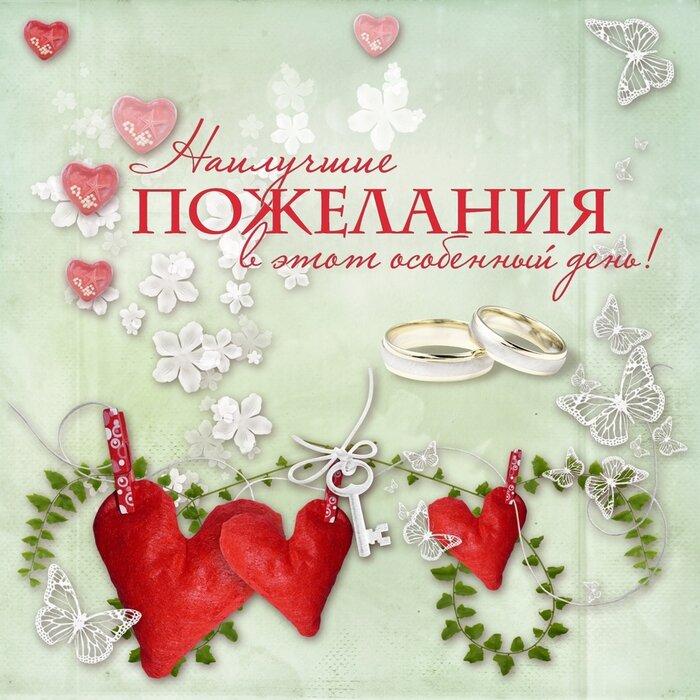 поздравить с бракосочетанием сына и невестку новорожденного все складки