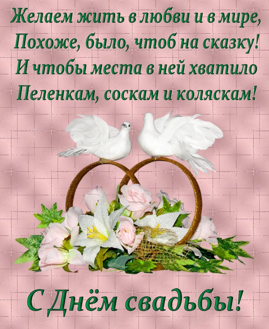 Свадебные картинки со стихами поздравления