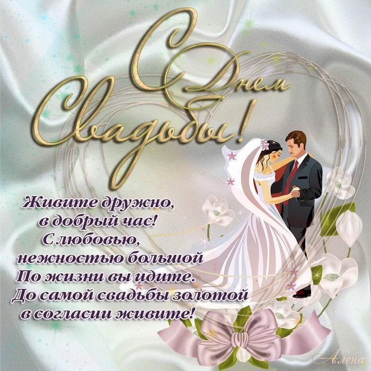 Веселые стихи поздравления на свадьбу