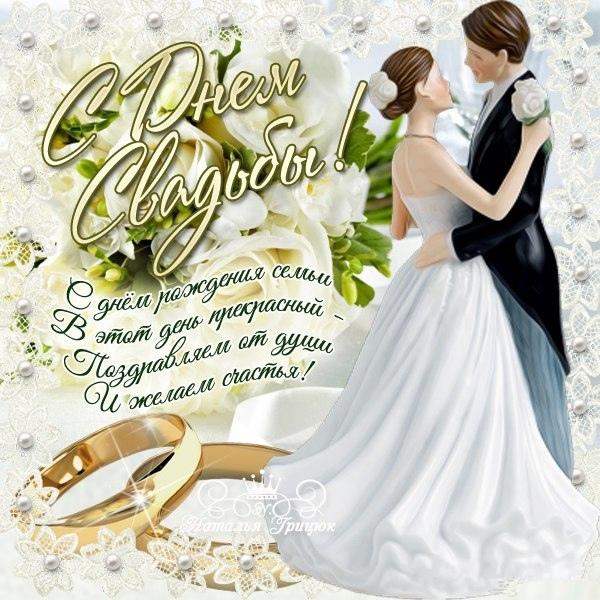 Картинки с днем свадьбы красивые для вайбера