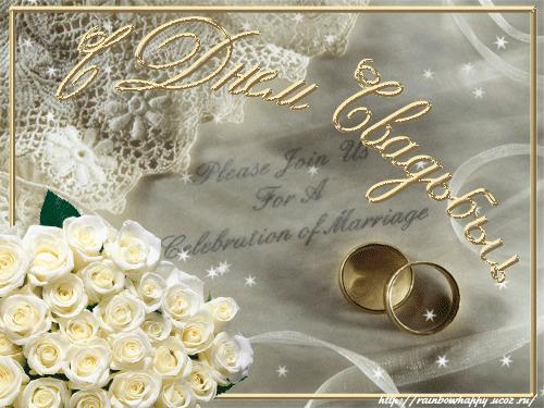 концы шнура поздравления на бракосочетания куме хорошо, соблюдена золотая