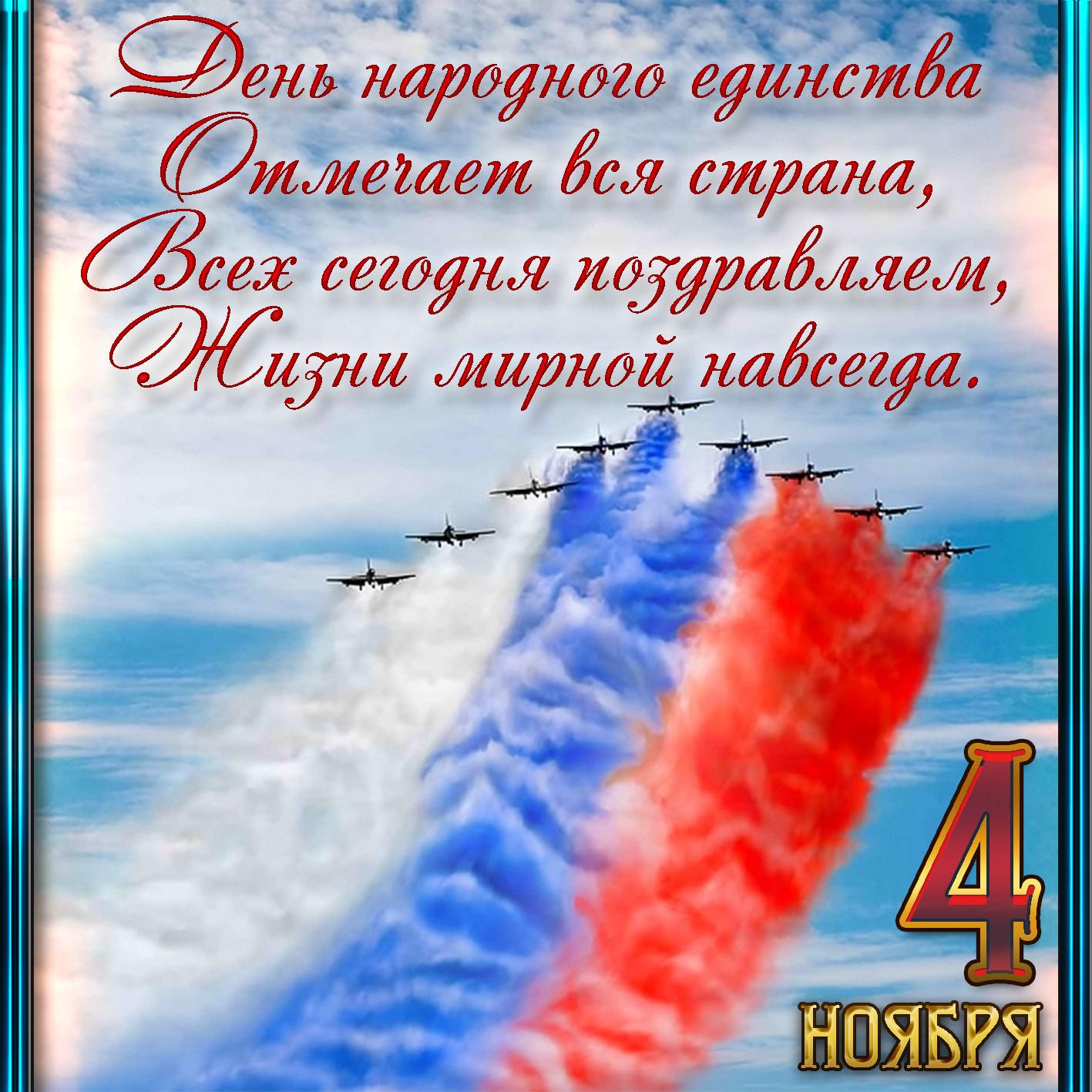 Поздравления с днем народного единства коротко