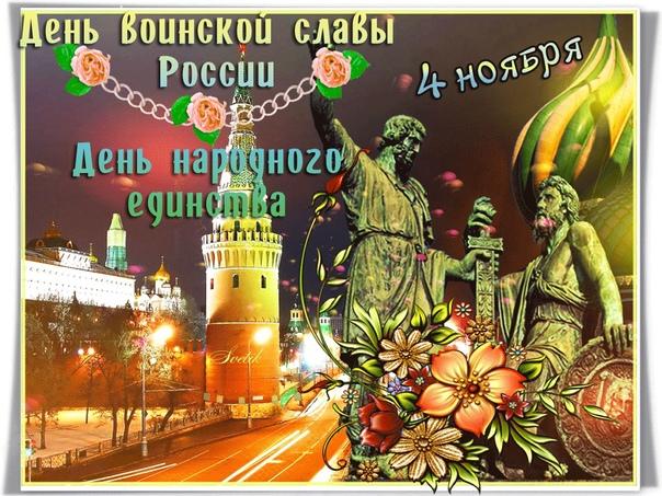 Картинки с днем народного единства в прозе