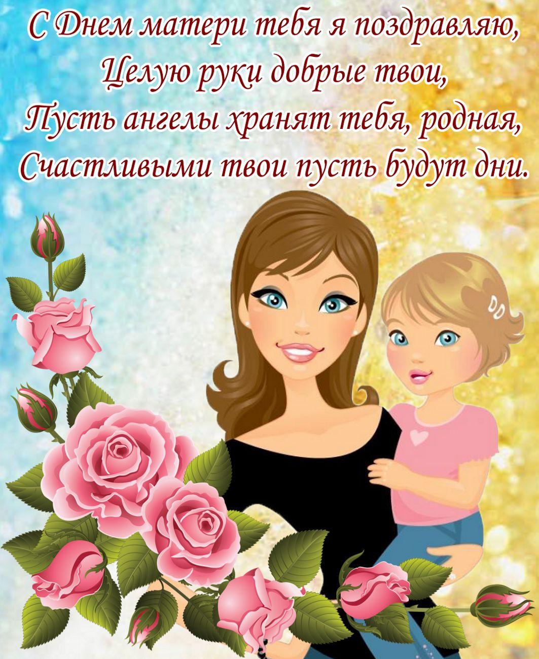 Поздравления маме на праздник день матери