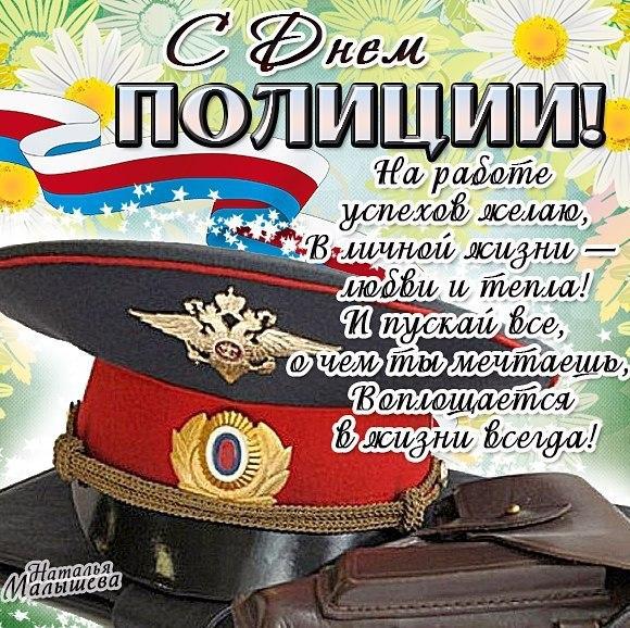 День полиции фото открытки