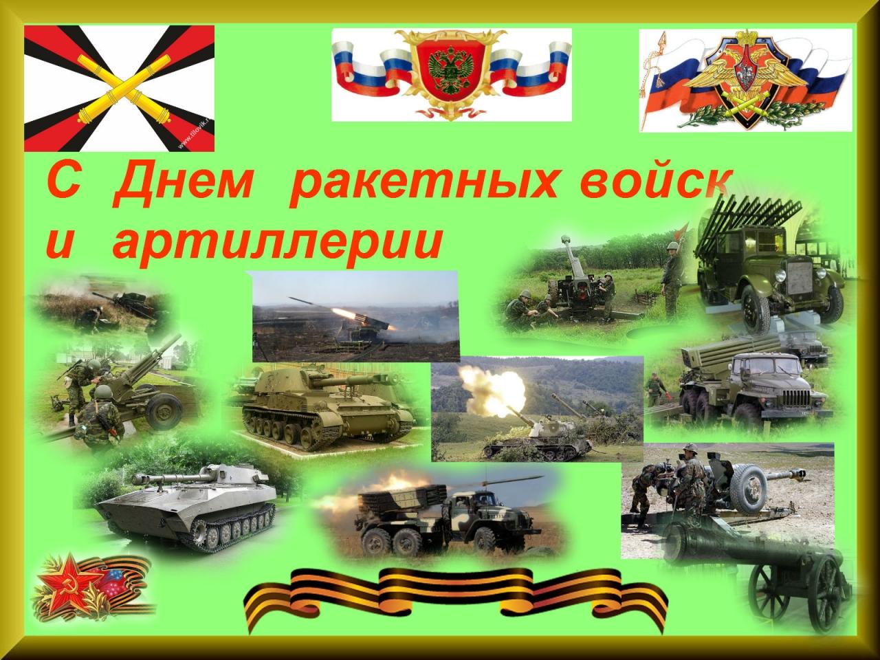коробки анимация открытки с днем артиллерии потребуется только