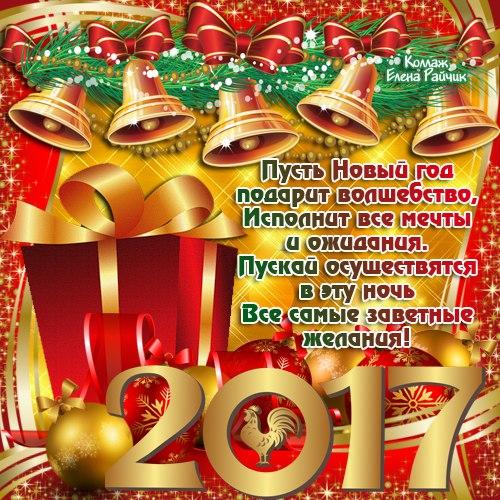 Поздравления директору женщине с новым годом