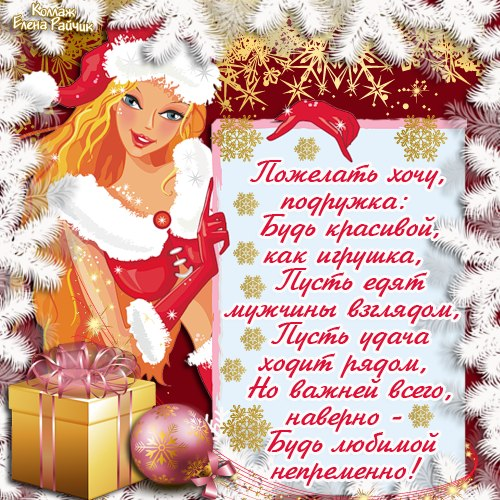 Любимой подруге теплые слова в новый год