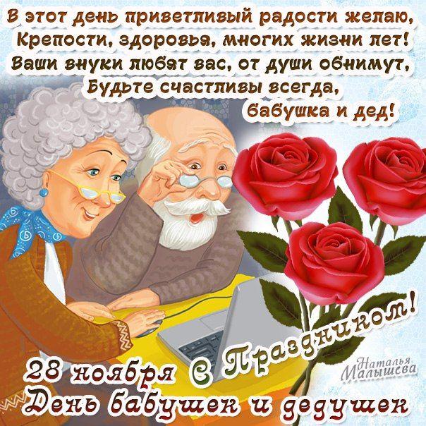 С днем дедушек и бабушек открытка