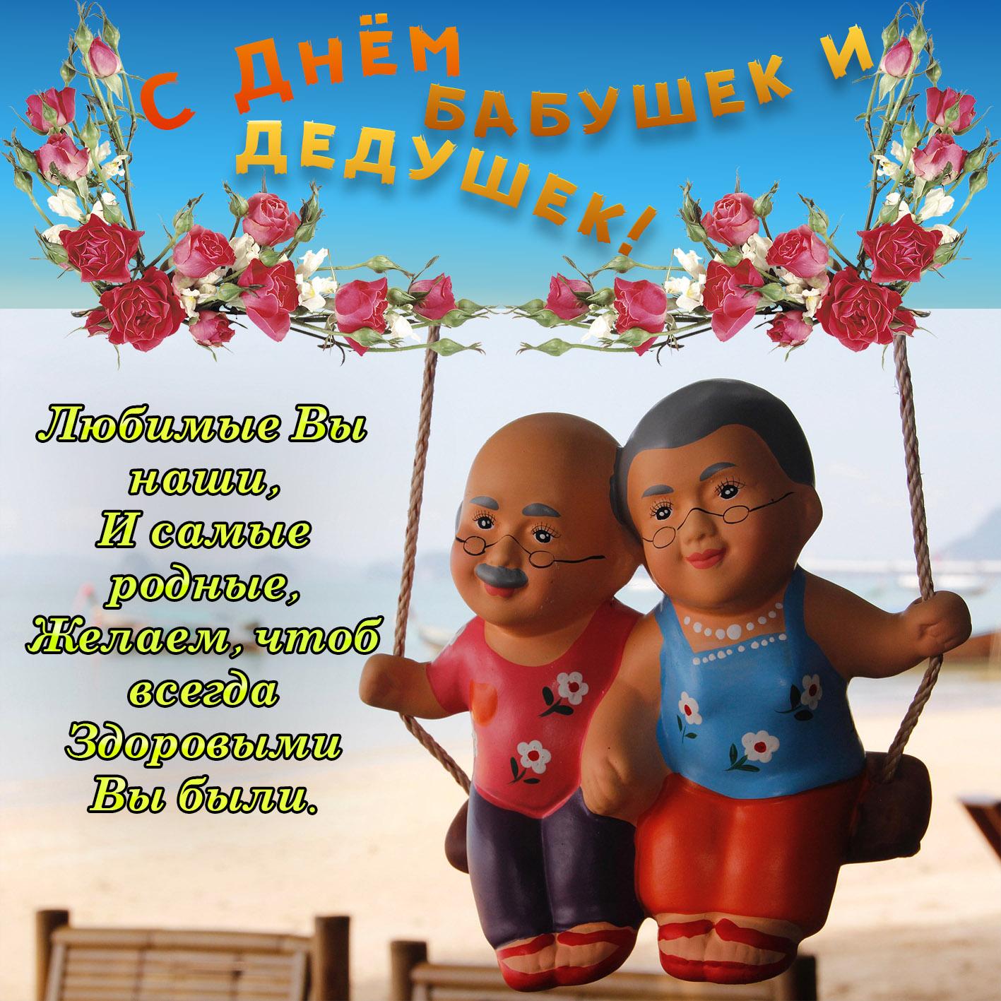 Поздравления в открытках с днем бабушки и дедушки