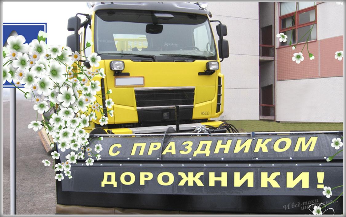 поздравления к дню дорожного работника
