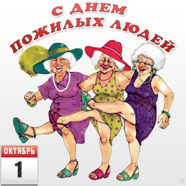 более картинка с днем пожилых людей шуточное линейке были