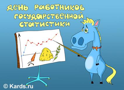 Открытки с днем статистики открытки