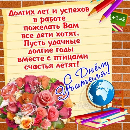 поздравления учителям день учителя небольшое фото, картинки