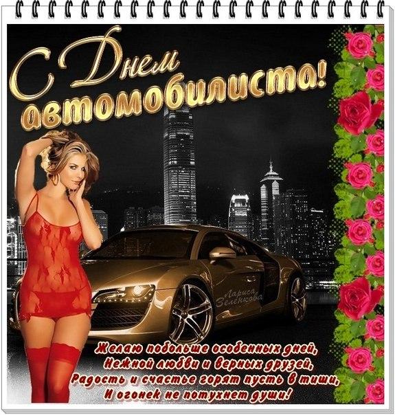 схему отправить муз открытку мужу с днем шофера уровня