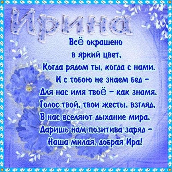 Поздравления с днем ирины день ангела когда