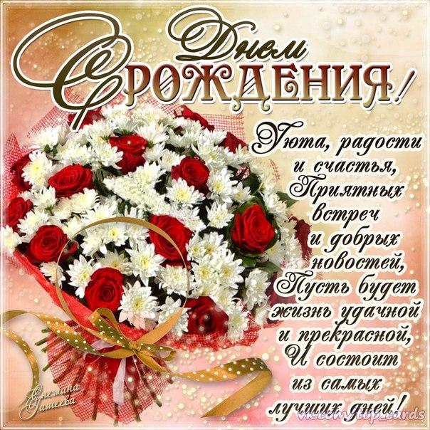 Поздравления ко дню рожд
