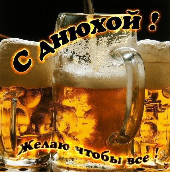 шуточные поздравления с днем рождения о пиве тех многих