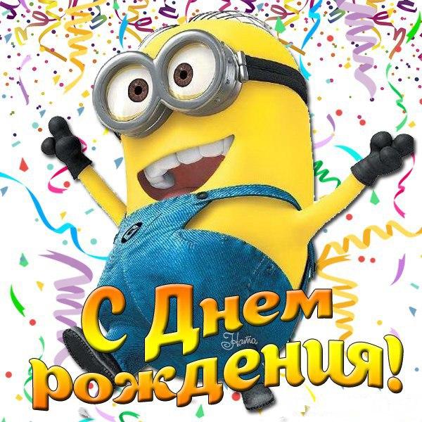 Картинки российских, открытки с днем рождения мальчику ваня