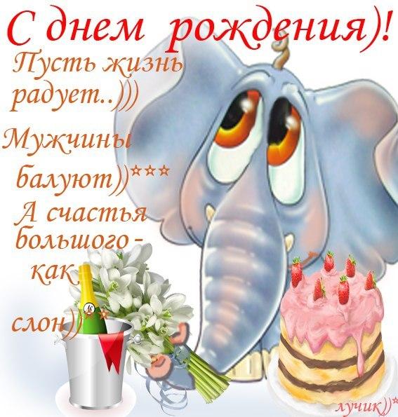 Картинки смешные с поздравлениями прикольные с днем рождения галюня