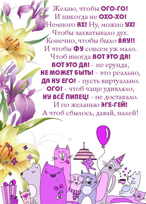 http://pozdravik.com/prikol-birthday/13.jpg