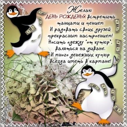 http://pozdravik.com/prikol-birthday/22.jpg