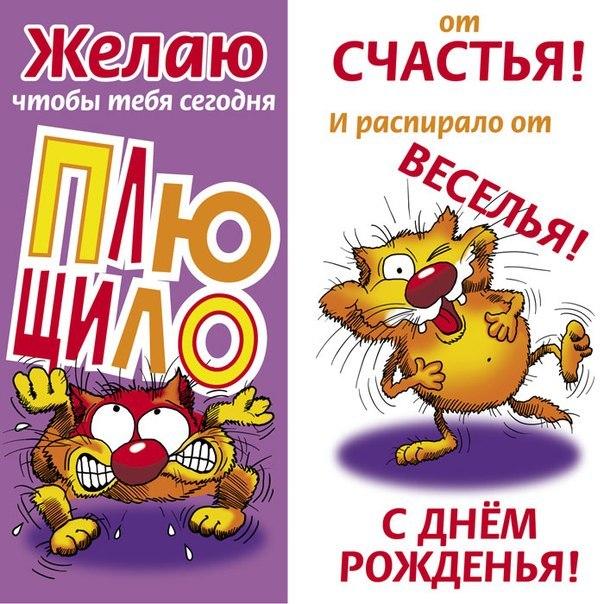 http://pozdravik.com/prikol-birthday/26.jpg