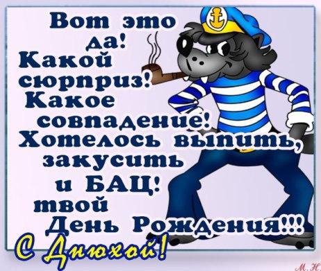 http://pozdravik.com/prikol-birthday/69.jpg