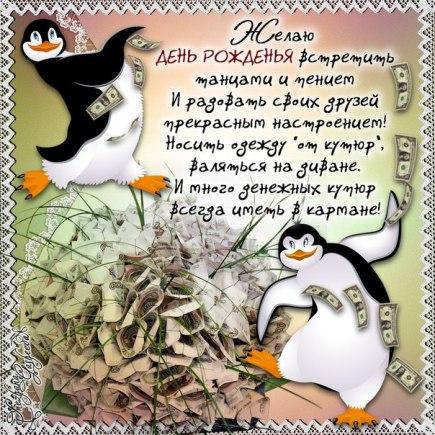 http://pozdravik.com/prikol-birthday/75.jpg