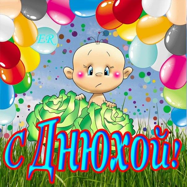 Поздравление я днем рождения для федишин