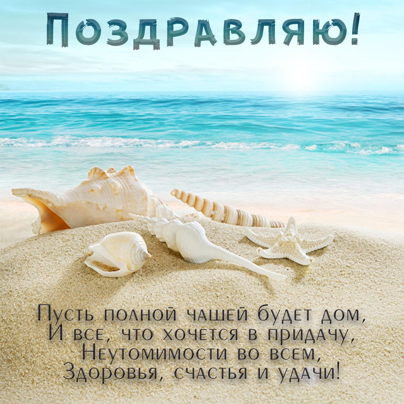 Открытка с днем рождения море пляж