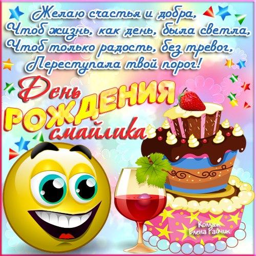 Поздравление с днем рождения прикольные со смайликами