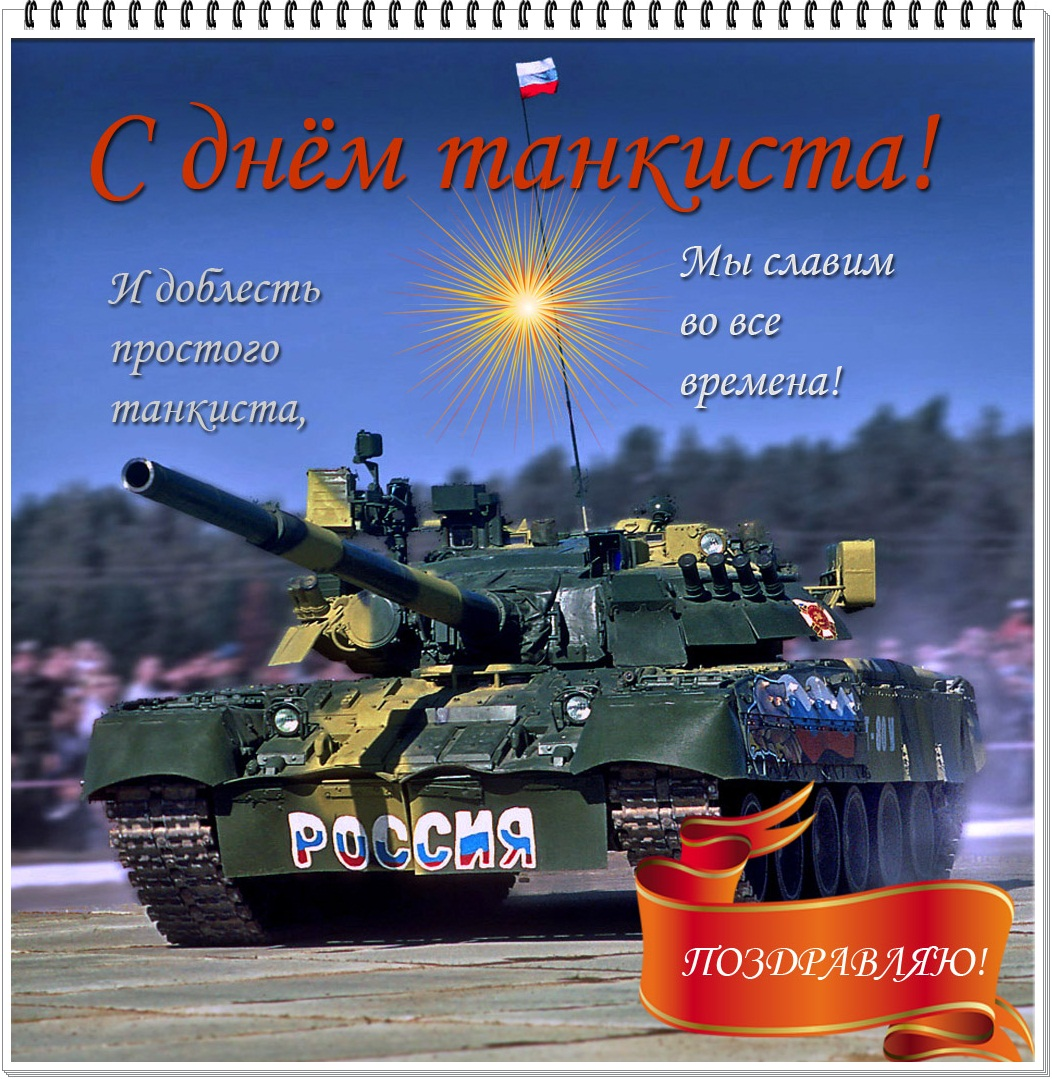 день танкиста открытки удобные двух