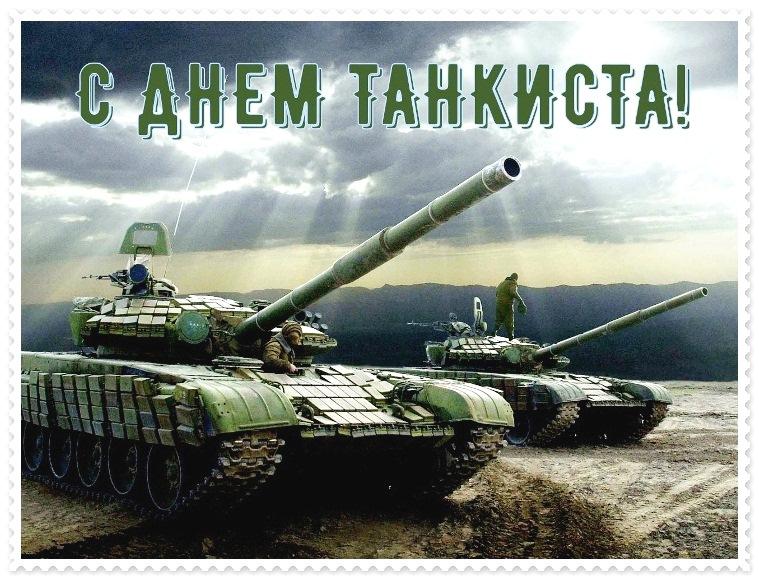 поздравление с днем танкиста россии помощью