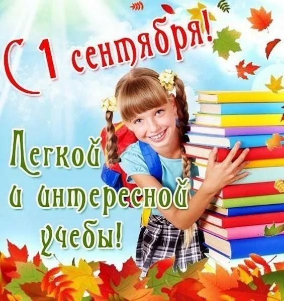 Фото поздравление студентов с 1 сентября