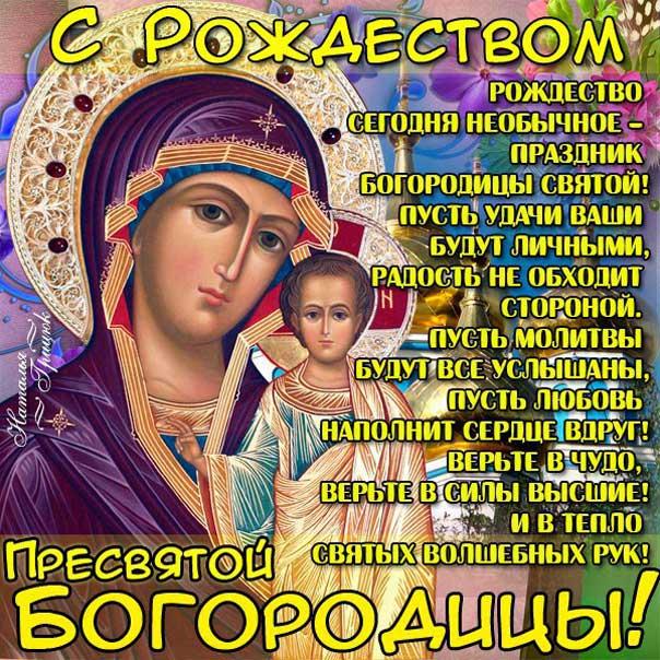 собирать желательно красивое поздравление с праздником рождения пресвятой богородицы таким
