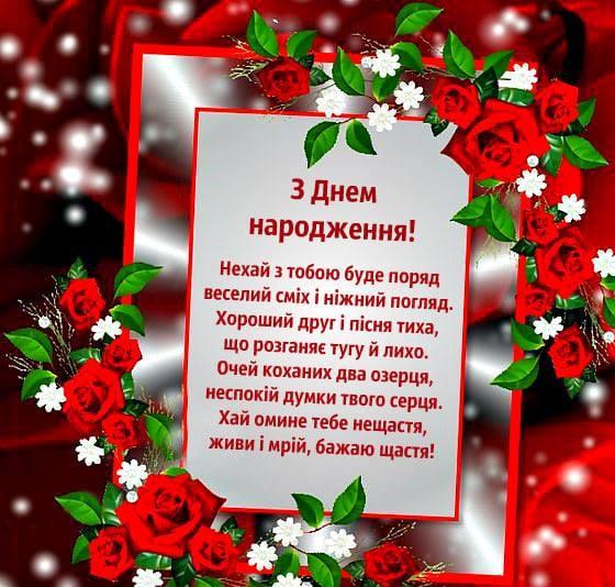 С днем рождения на украинском картинки, картинки друзьям