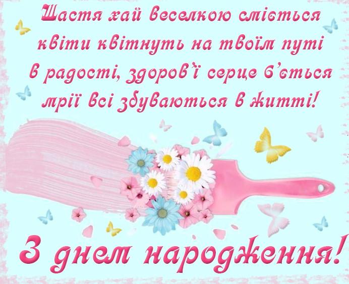 Поздравительные открытки с днем рождения украинские