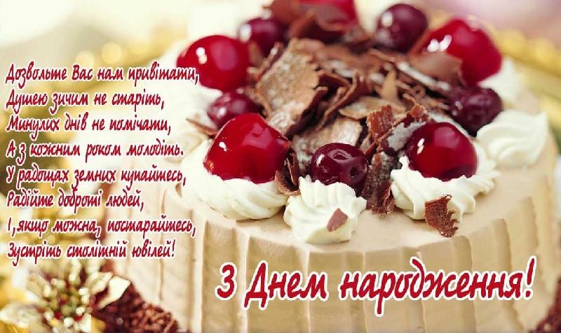 Украинский стих поздравления с днем рождения