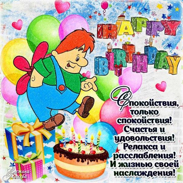 Поздравление с днем рождения андрею от подруги