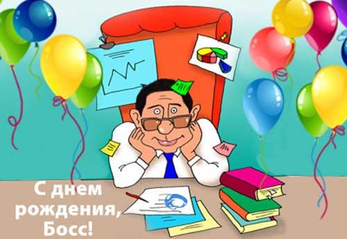 Поздравление с днем рождения новосибирск аудио