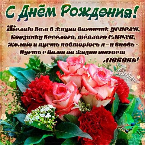 Поздравления с днем рождения женщину-начальника 88